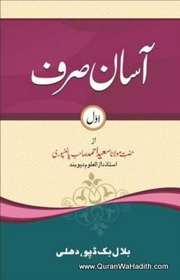 Aasan Sarf, 3 Vols, آسان صرف