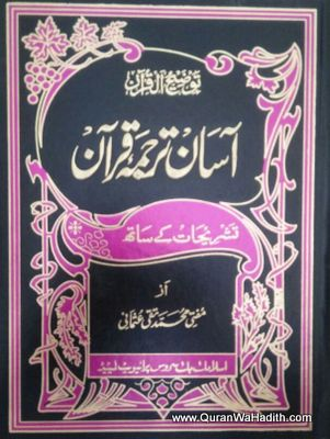 Aasan Tarjuma Quran, 3 Vols, Computerized, Best Paper Quality, آسان ترجمہ قرآن