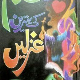 Abdul Hameed Adam Ki Behtareen Ghazalen