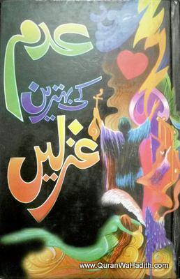 Abdul Hameed Adam Ki Behtareen Ghazalen, عبدالحمید عدم کی بہترین غزلیں