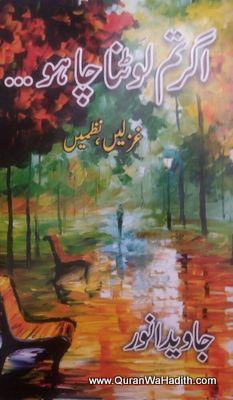 Agar Tum Lautna Chaho – (اگر تم لوٹنا چاہو (پاکستان