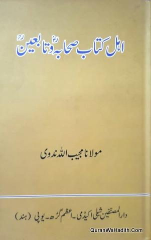 Ahle Kitab Sahaba Wa Tabaeen – اہل كتاب صحابہ و تابعین