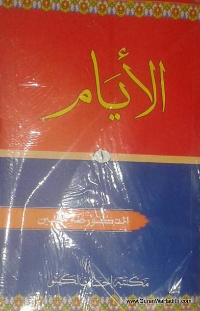 Al Ayyam, الأيام