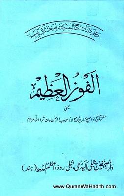 Al Fauzul Azim: Safarnama Hajj – الفوز العظيم: سفرنامہ حج