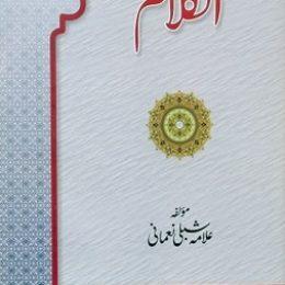 Al Kalam