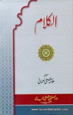 Al Kalam, الكلام