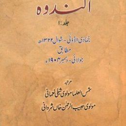 Al Nadwa