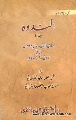 Al Nadwa 2 Vols – الندوه