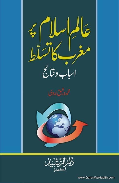 Alam e Islam Par Maghrib Ka Tasallut