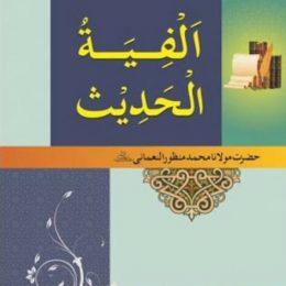 Alfiyatul Hadees