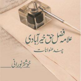 Allama Fazle Haq Khairabadi