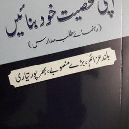 Apni Shakshiyat Khud Banae