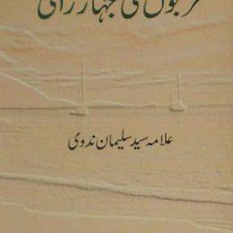 Arabo Ki Jahaz Rani