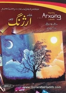 Arxang Magazine, ارژنگ رسالہ لاہور