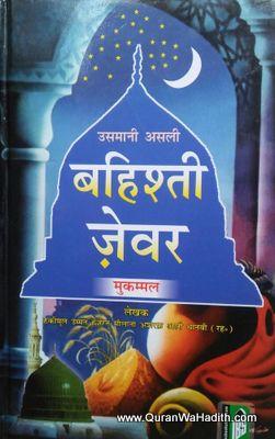 Bahishti Zewar Mukammal, Hindi, बहिश्ती ज़ेवर