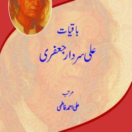 Baqiyat e Ali Sardar Jafri