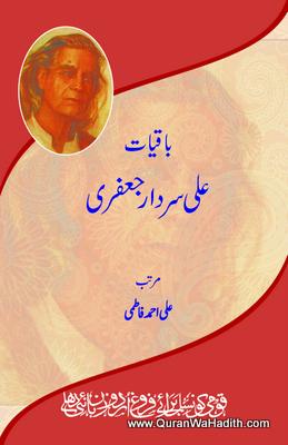 Baqiyat e Ali Sardar Jafri, باقيات على سردار جعفرى