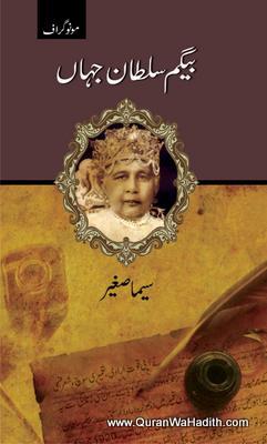 Begum Sultan Jahan, Monograph, بیگم سلطان جہاں, مونوگراف