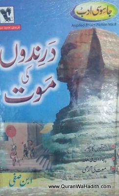 Darindon Ki Maut Novel – درندوں کی موت ناول