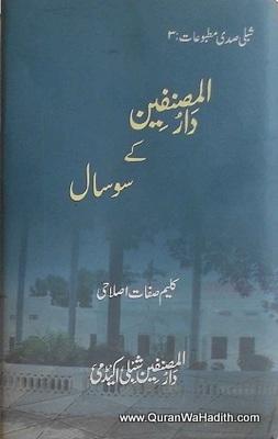 Darul Musannefin Key 100 Saal, دارالمصنفین كے 100 سال