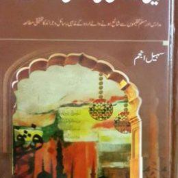 Deeni Rasail Ki Sahafati Khidmat