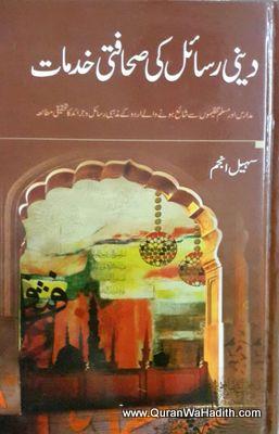 Deeni Rasail Ki Sahafati Khidmat, دینی رسائل کی صحافتی خدمات