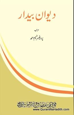 Deewan e Bedar, Shayari, دیوان بیدار