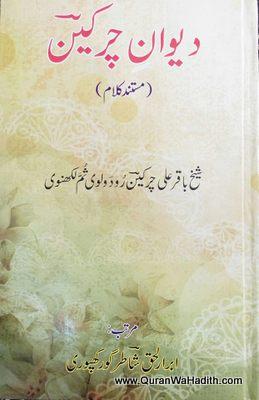 Deewan e Chirkin, Sheikh Baqar Ali Chirkeen, دیوان چرکین, شیخ باقر علی چرکین