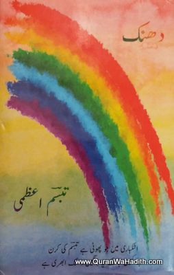 Dhanak, Ghazalon Ka Majmuah, دھنک, غزلوں کا مجموعہ