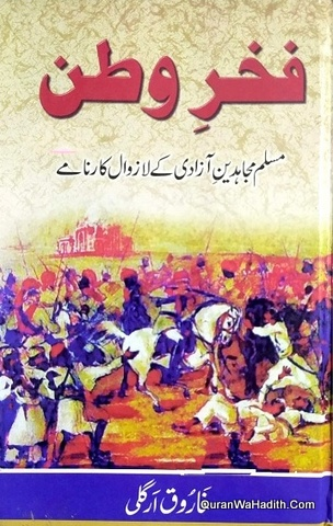 Fakhr e Watan, فخر وطن, مسلم مجاہدین آزادی کے لازوال کارنامے