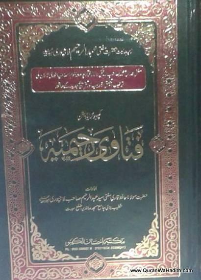 Fatawa Rahimiyah, 5 Vols, فتاویٰ رحیمیہ