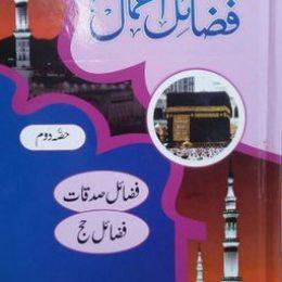 Fazail e Amal Urdu Part 2