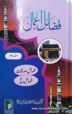 Fazail e Amal Urdu Part 2, فضائل اعمال