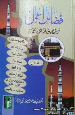 Fazail e Amal Urdu, Part 1, فضائل اعمال