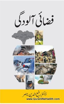 Fizai Aloodgi, فضائی آلودگی