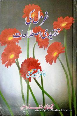 Ghazal Ki Tanqeedi Istilahat, غزل کی تنقیدی اصطلاحات
