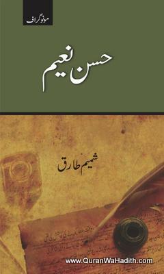 Hasan Naim, Monograph, حسن نعیم, مونوگراف