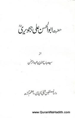 Hazrat Abul Hasan Ali Hajveri – حضرت ابوالحسن علی ہجویری