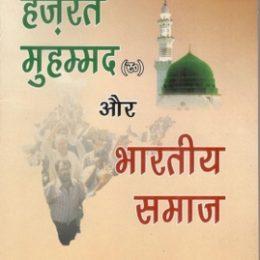 Hazrat Muhammad Aur Bhartiya Samaj