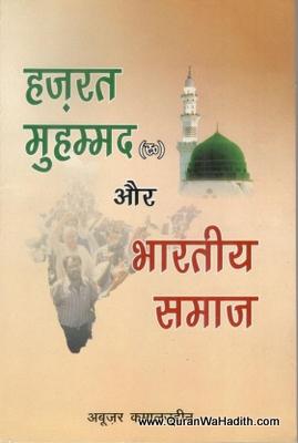 Hazrat Muhammad Aur Bhartiya Samaj, हज़रत मुहम्मद और भारतीय समाज