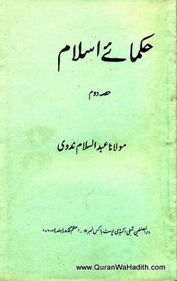 Hukama e Islam – حكمائے اسلام