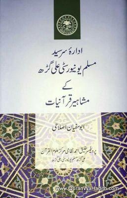 Idara Sir Syed Muslim University Ke Mashahir e Quraniyat