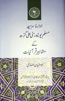 Idara Sir Syed Muslim University Ke Mashahir e Quraniyat, ادارہ سرسید مسلم یونیورسٹی
