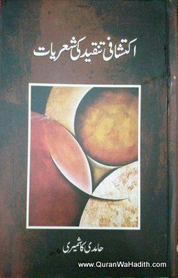 Iktishafi Tanqeed Ki Shariyat