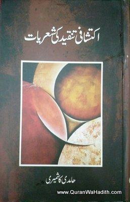 Iktishafi Tanqeed Ki Shariyat, اکتشافی تنقید کی شعریات