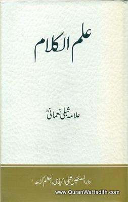 Ilm e Kalam – علم الكلام