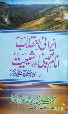 Irani Inqilab Imam Khomeini Aur Shiat, ایرانی انقلاب امام خمینی اور شیعیت
