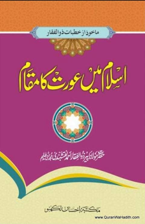 Islam Me Aurat Ka Maqam