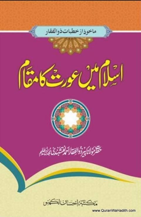 Islam Me Aurat Ka Maqam, اسلام میں عورت کا مقام