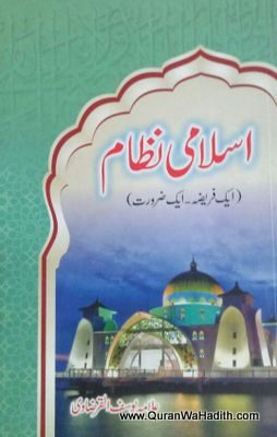 Islami Nizam Ek Fariza Ek Zaroorat – اسلامی نظام ایک فریضہ ایک ضرورت